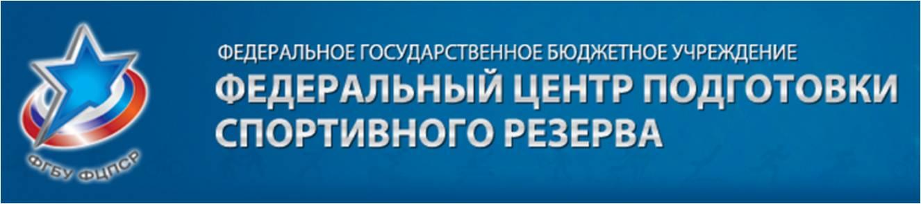 Федеральный центр подготовки спортивного резерва