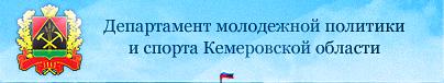 Департамент молодёжной политики и спорта Кемеровской области